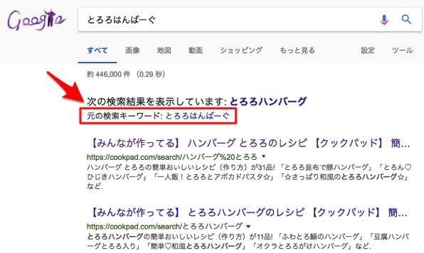 とろろはんばーぐ Google 検索 🔊