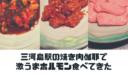 三河島駅の焼き肉伽耶(かや)で激うまホルモン食べてきた